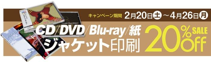 Dジャケット/DVDジャケット/Blu-rayジャケット各種 セット商品限定20%OFF