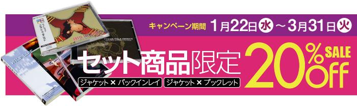 CDジャケット/DVDジャケット/Blu-rayジャケット各種 セット商品限定20%OFF