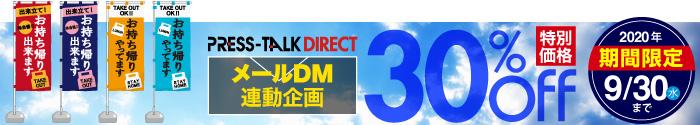 《メールDM連動》オリジナルのぼり印刷30%OFFキャンペーン