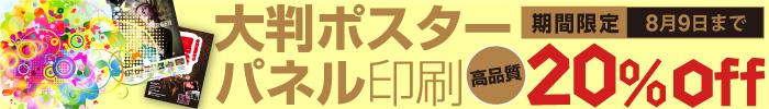 大判ポスター・パネル印刷が20%OFF