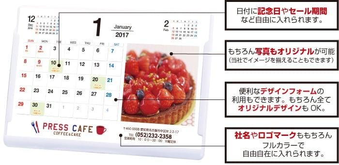 プレス・トークダイレクトのオリジナルカレンダーはココが違う!