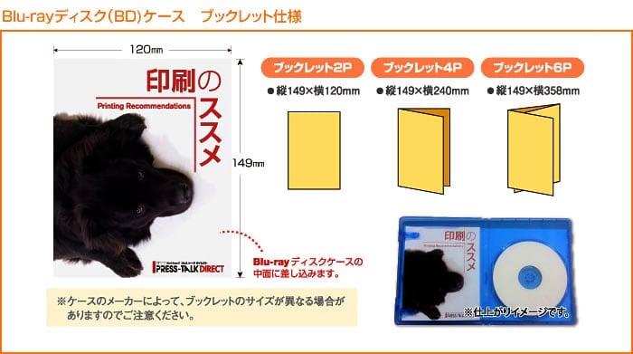 Blu-ray(BD)ジャケット用ブックレット仕様