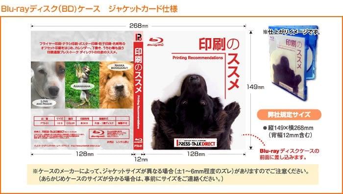Blu-ray(BD)ジャケット仕様