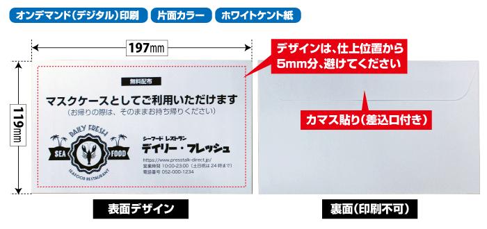 紙製マスクケースの仕様と注意のイメージ画像