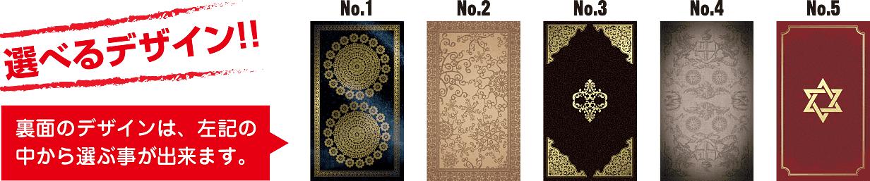 タロットカード選べるデザイン