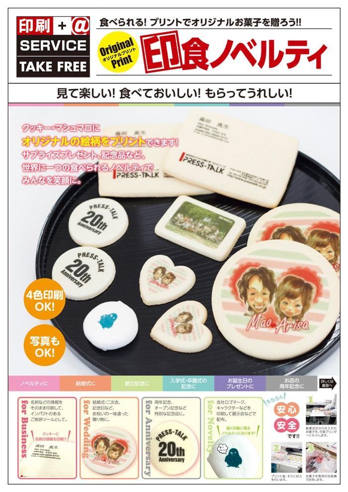 お菓子(印食)ノベルティ(商品紹介)
