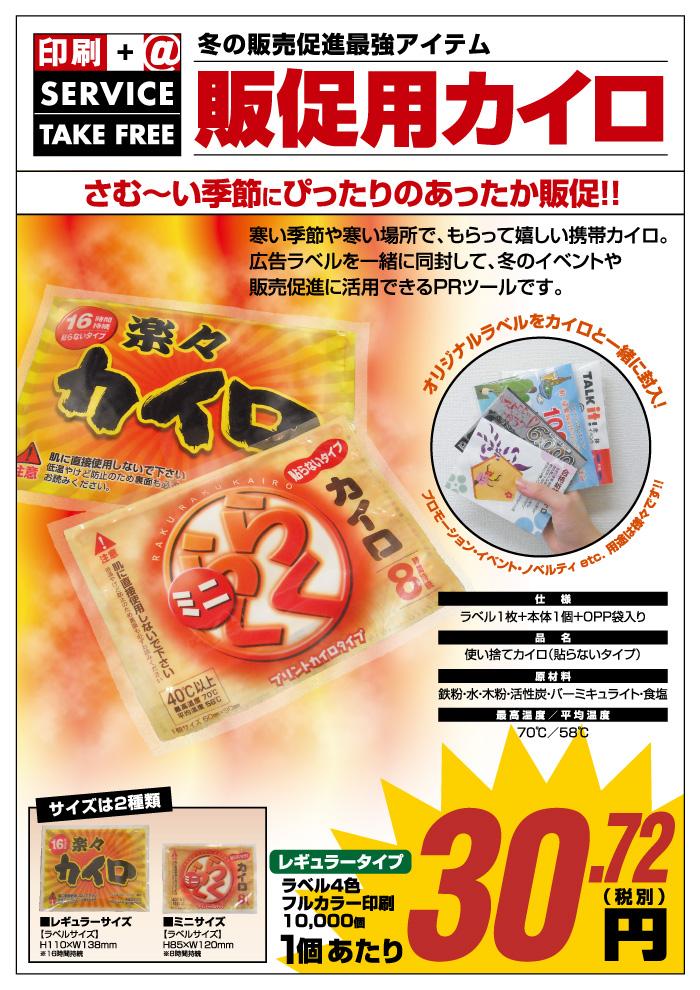オリジナル販促用カイロ(商品紹介)