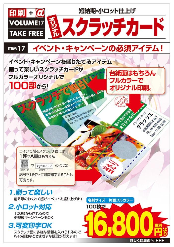 オリジナルスクラッチカード印刷(商品紹介)