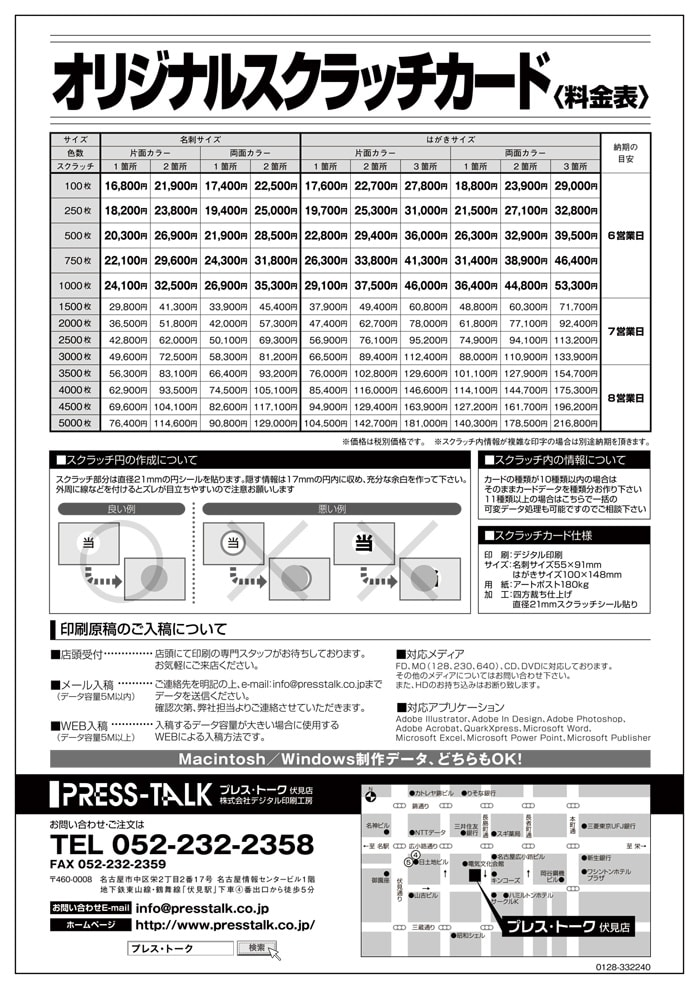 オリジナルスクラッチカード印刷(料金表)