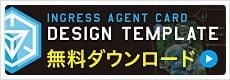 不審者カード(INGRESS)デザインテンプレートのダウンロード