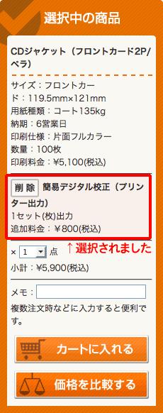 簡易デジタル校正の注文方法3