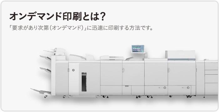 オンデマンド印刷とは?「要求があり次第(オンデマンド)」に迅速に印刷する方法です。