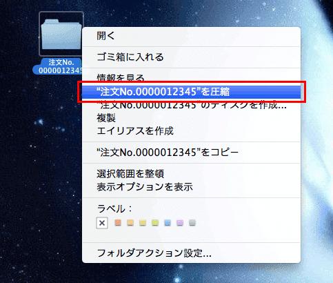 MAC圧縮2