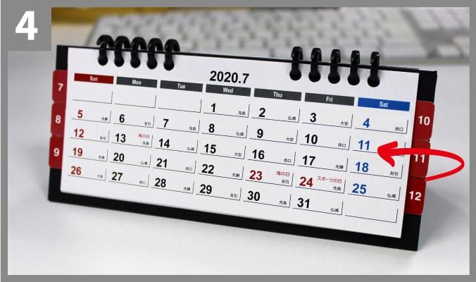 インデックスカレンダーの活用方法(順序1)