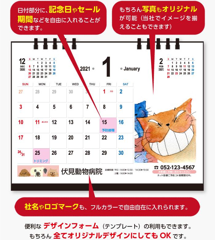 プレス・トークダイレクト カレンダーの特徴
