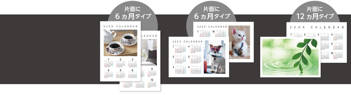 ハガキ(ポストカード)サイズカレンダー(タイプ別)