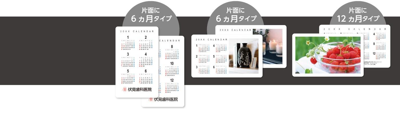 名刺(カード)サイズカレンダー(タイプ別)