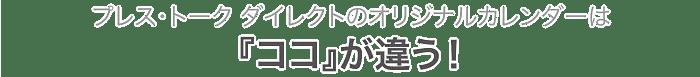プレス・トークダイレクトのオリジナルカレンダーは「ココ」が違う!