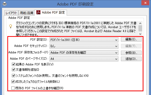 AdobePDF印刷設定