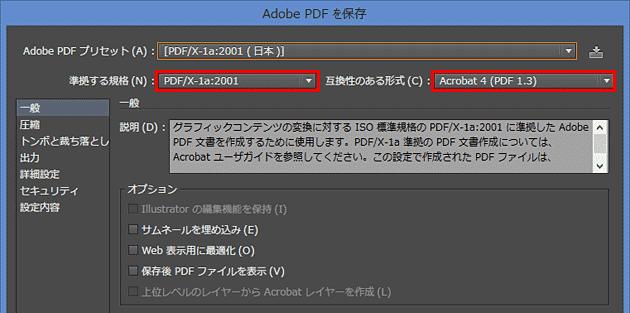 AdobePDFを保存