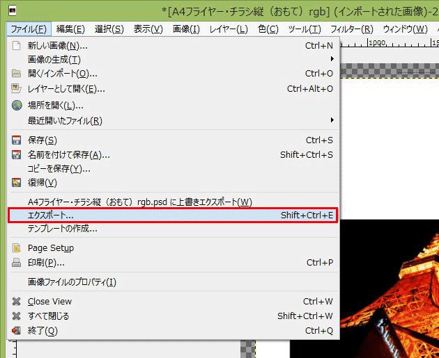 GIMP保存ガイド3