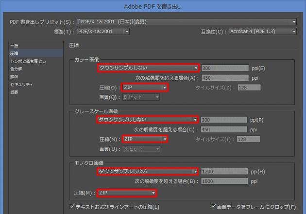 AdobePDFを書き出し