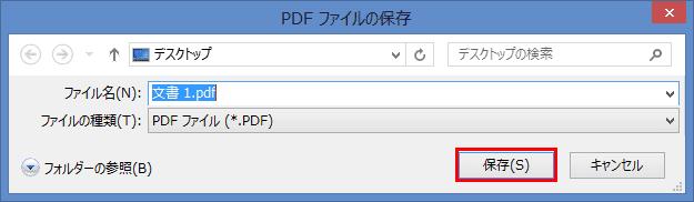 PDFファイルの保存