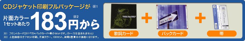 CDジャケット印刷のフルパッケージが片面カラー1セットあたりで162円※1 フロントカード(2P/ペラ)+バックカード+帯のセットです。(ケースは含まれません)※2 上記価格はオフセット印刷、片面カラー、100セット、納期6営業日の価格になります。