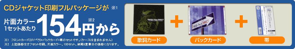 CDジャケット印刷のフルパッケージが片面カラー1セットあたりで140円※1 フロントカード(2P/ペラ)+バックカード+帯のセットです。(ケースは含まれません)※2 上記価格はオフセット印刷、片面カラー、100セット、納期6営業日の価格になります。