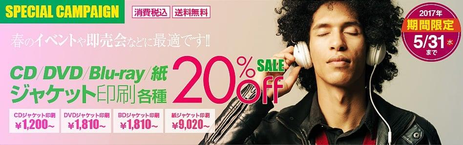 ジャケット印刷各種20%OFFキャンペーンスタート