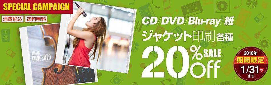 CD/DVD/Blue-ray/紙ジャケット印刷各種20%OFF