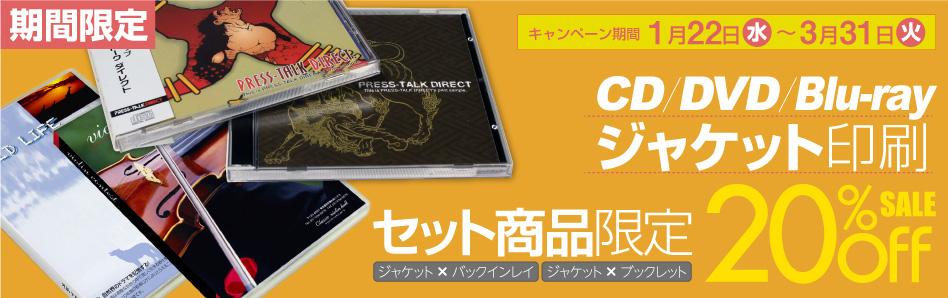 CD/DVD/Blue-rayジャケット セット商品各種20%OFF