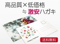 激安ハガキ1280円〜