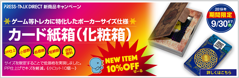 新商品カード紙箱(化粧箱)10%OFFキャンペーン。今なら送料無料
