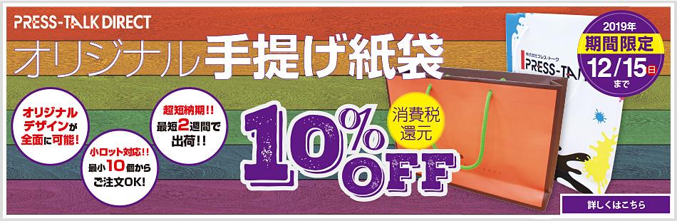 オリジナル手提げ紙袋が10%OFF。消費税還元セール実施中!