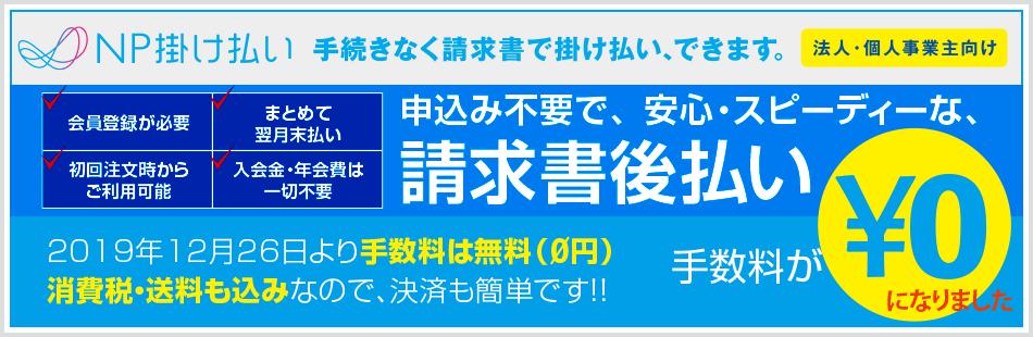 NP掛け払い(請求書後払い)手数料無料(¥0)化