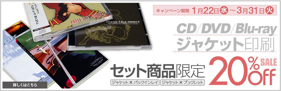 CD/DVD/Blu-rayジャケット《セット商品各種》20%OFFキャンペーン