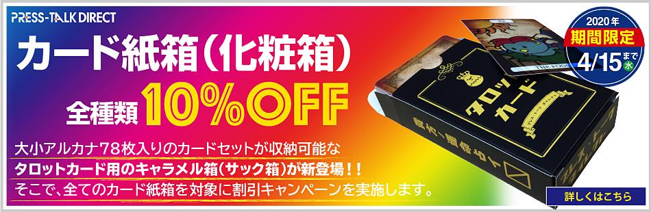 カード紙箱(化粧箱)全種類10%OFFキャンペーン!タロットカード用化粧箱が新登場!