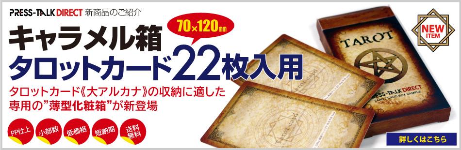タロットカード22枚入用の薄型キャラメル箱が新登場