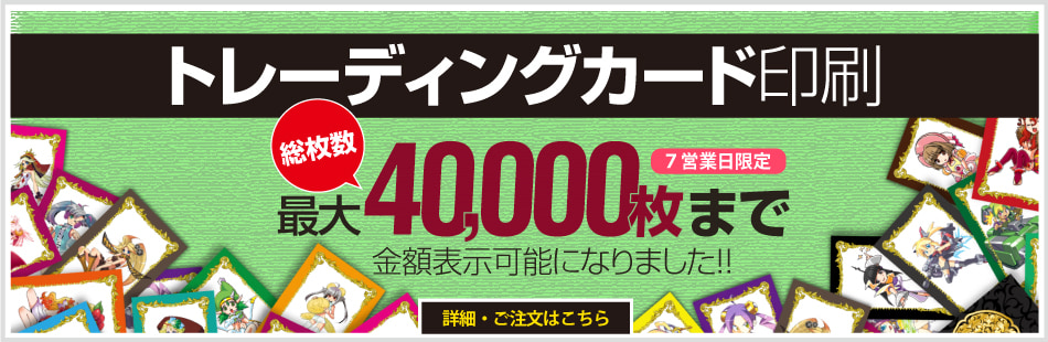 トレカの最大注文枚数が40000枚に増加