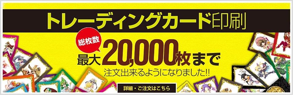 トレーディングカード印刷が最大2万枚まで注文できます!