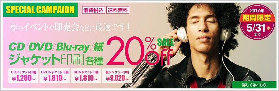 CD/DVD/Blu-ray/紙ジャケット各種20%OFFキャンペーン