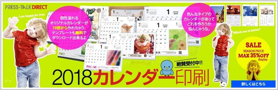 2018年版オリジナルカレンダー印刷 絶賛受付中!
