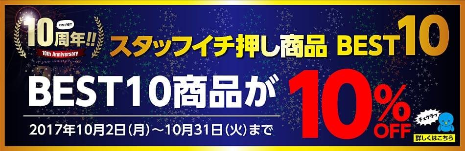 プレス・トークダイレクト10周年★スタッフ一押し商品BEST10