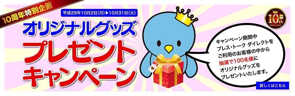 プレス・トークダイレクト10周年★オリジナルグッズプレゼントキャンペーン
