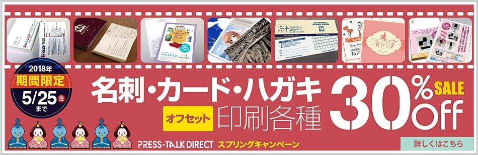 【オフセット印刷限定】名刺・カード・ハガキ印刷各種30%OFFキャンペーン