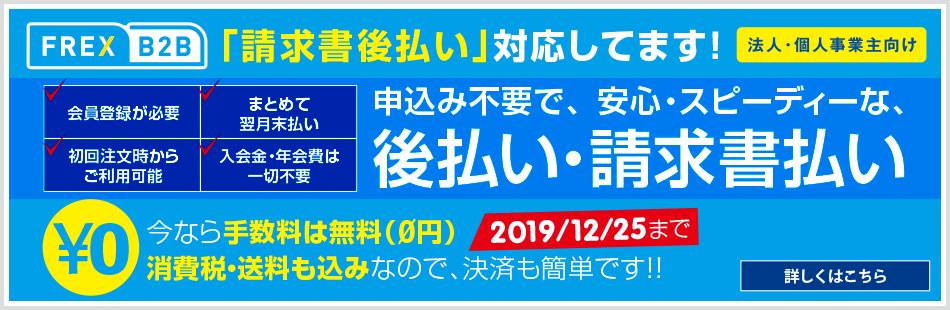 FREXB2B決済(請求書後払い)手数料無料(¥0)キャンペーン