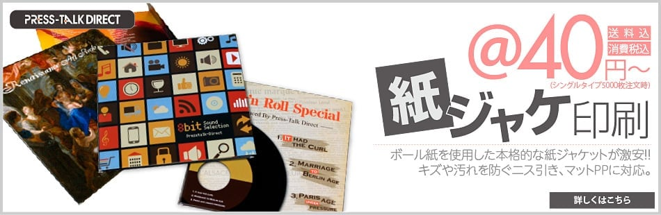紙ジャケット印刷1枚40円〜。消費税込み、送料無料。