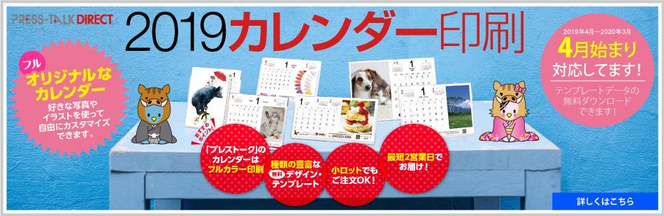 オリジナルカレンダー印刷がシーズンプライス★最大35%OFF〜